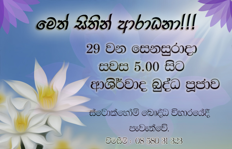 buddhapuja-ashirwada