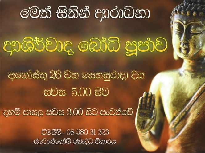 ashiradhapuja